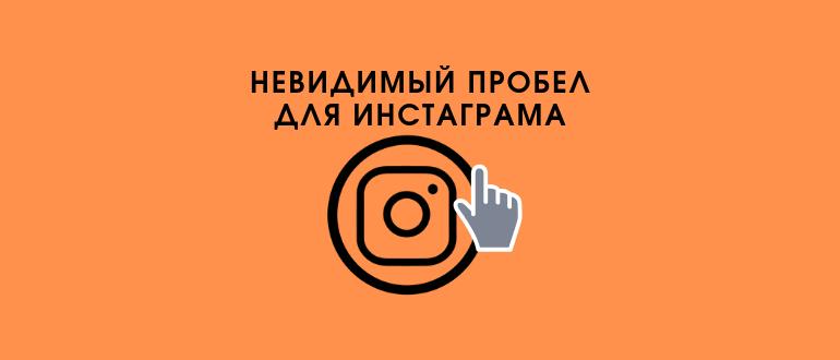 Невидимый пробел в Инстаграме логотип