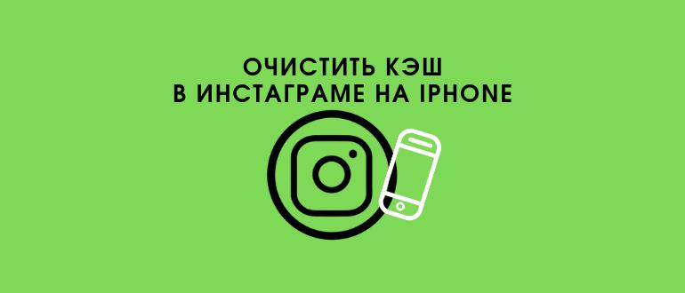 Очистить кэш в Инстаграме на Айфоне