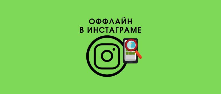 Оффлайн в Инстаграме логотип