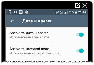 Отключить автоматическую настройку для Инстаграма
