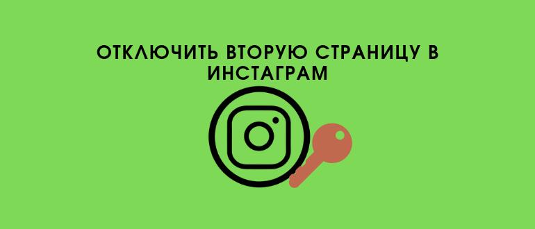 Отключить второй аккаунт в Инстаграме
