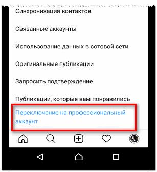 Переключиться на профессиональный аккаунт в Инстаграме