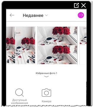 PicsArt коллаж для Инстаграма