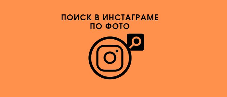 Поиск людей по фото в Инстаграме
