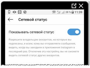 Показывать сетевой статус в Инстаграме