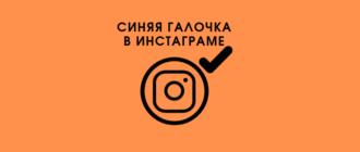 Получить галочку верификации в Инстаграме