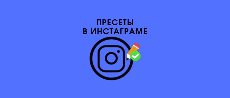 Пресеты для Инстаграма логотип