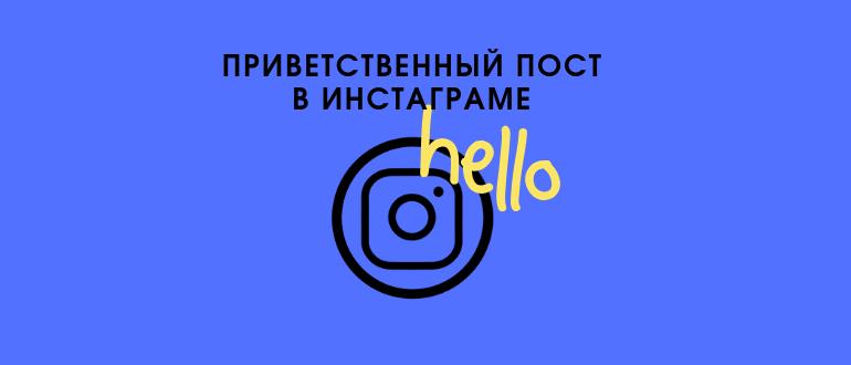 Приветственный пост в Инстаграме