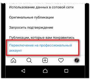 Профессиональный аккаунт в Инстаграме