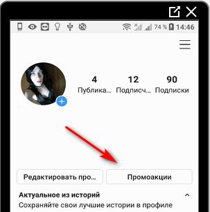 Промоакции в Инстаграме