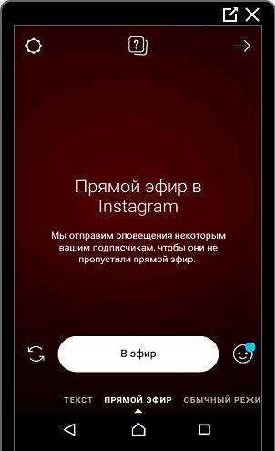 Прямой эфир в Инстаграме