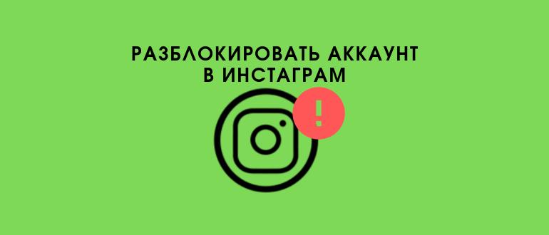 Разблокировать аккаунт в Инстаграме логотип