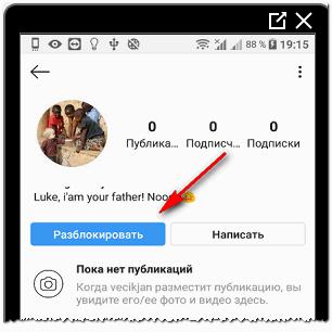 Разблокировать страницу в Инстаграме