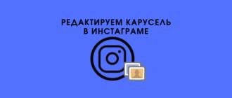 Редактировать карусель в Инстаграме