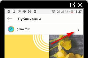 Редактировать пост в Инстаграме пример