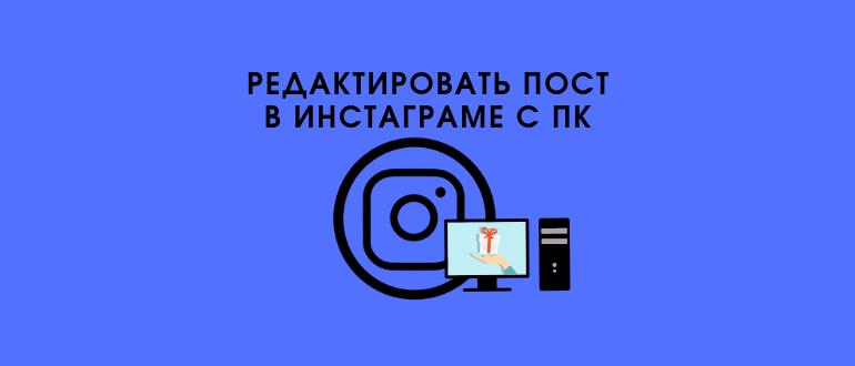 Редактировать пост в Инстаграме с пк логотип