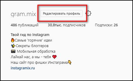 Редактировать профиль через компьютер в Инстаграме