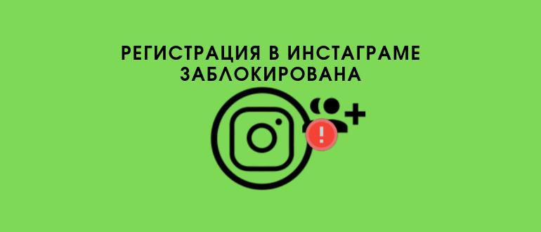 Регистрация в Инстаграме заблокирована логотип