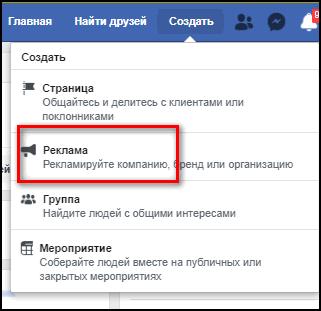 Реклама в Фейсбуке для Инстаграма