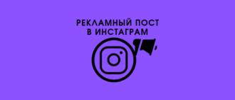 Рекламный пост для Инстаграма логотип