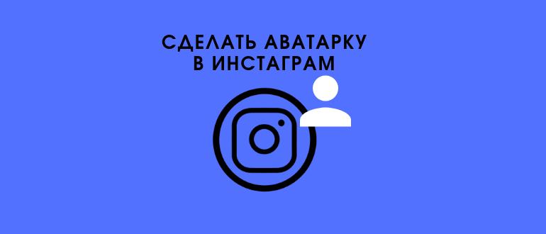 Сделать аватарку в Инстаграм