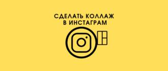 Сделать коллаж в Инстаграме