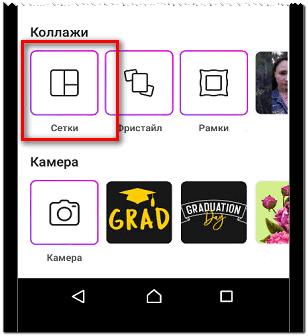 Сетки в PicsArt для Инстаграма