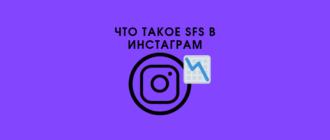 SFS в Инстаграме