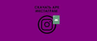 Скачать APK на Андроид