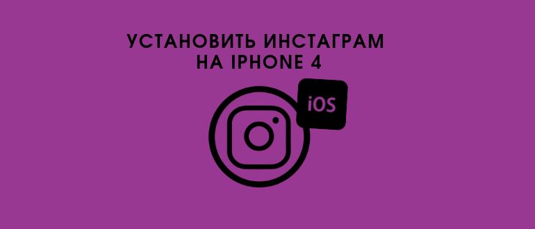 Скачать Инстаграм iphone 4