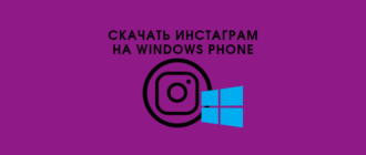 Скачать Instagram на Windows Phone логотип
