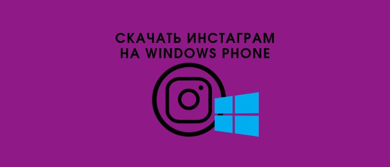 Скачать Instagram на Windows Phone логотип