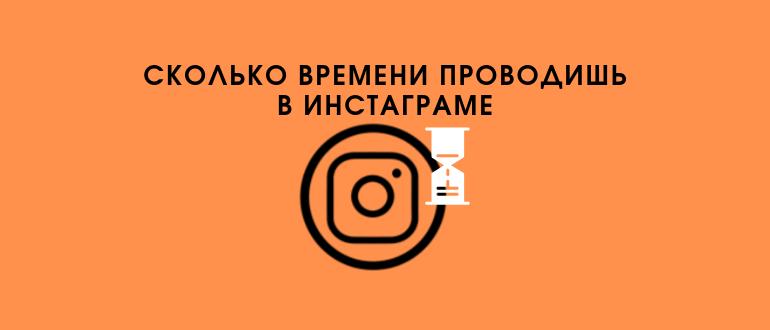 Сколько времени проводишь в Инстаграме логотип