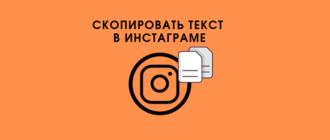Скопировать текст в Инстаграме