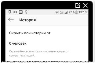 Скрыть истории от пользователей в Инстаграме