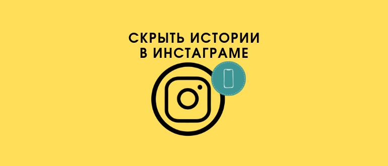 Скрыть Истории в Инстаграме логотип