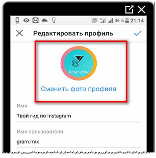 Смена аватарки в Инстаграме