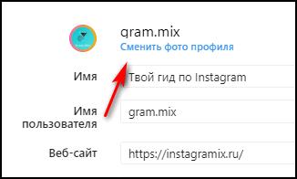 Сменить фото профиля в Инстаграме через ПК