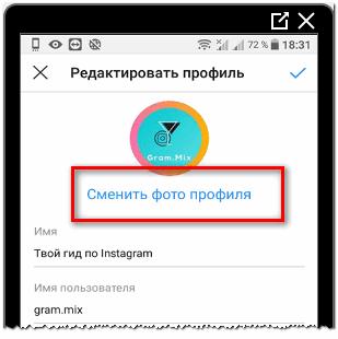 Сменить фото профиля в Инстаграме пример