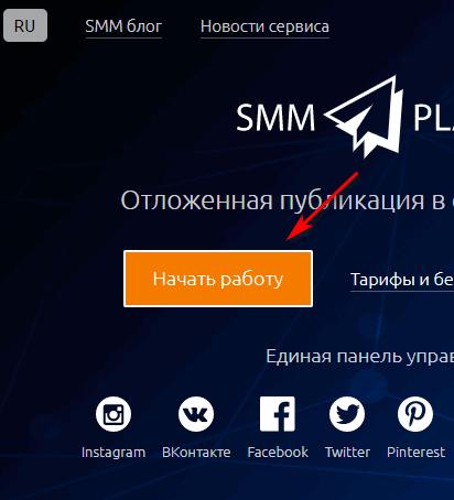 Smm Planner Инстаграм
