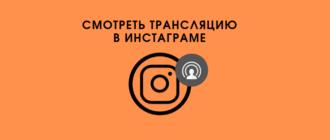 Смотреть трансляцию в Инстаграме через ПК