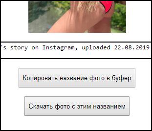 Сохранить фото с названием Инстаграм