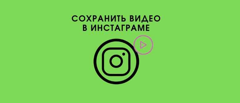 Сохранить видео в Инстаграме