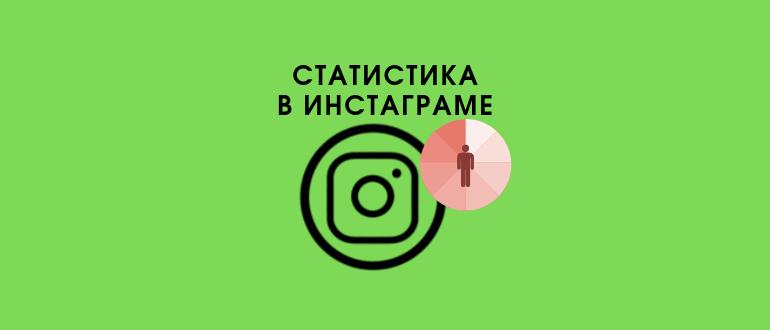 Статистика в Инстаграме логотип