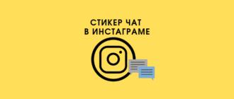 Стикер чат в Инстаграме логотип