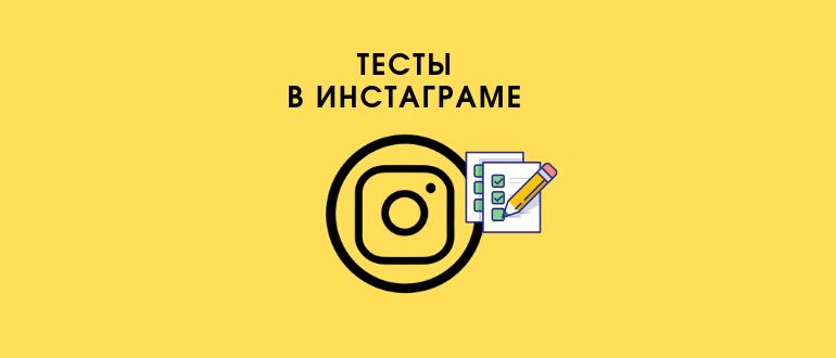 Тест в Инстаграме логотип