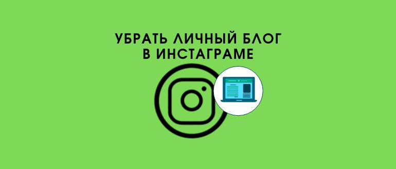 УБрать личный блог в Инстаграме