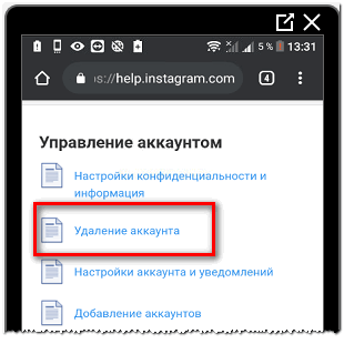Удаление аккаунта в Facebook для Инстаграма