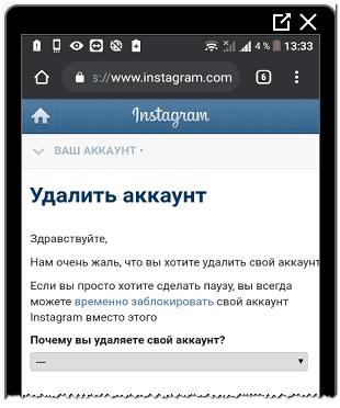 Удалить аккаунт в Facebook для Instagram