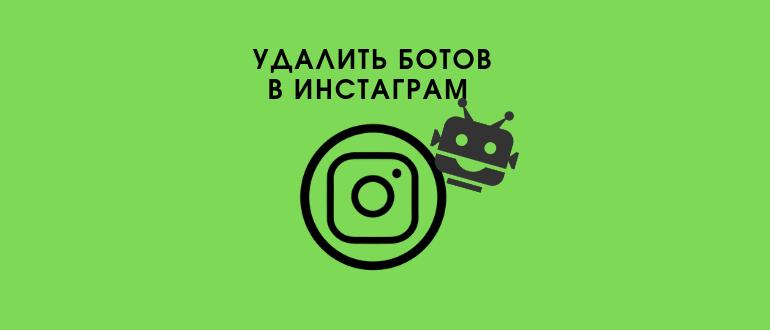 Удалить ботов в Инстаграме